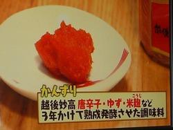 マツコ鍋01-4