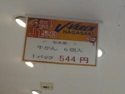 長崎浜屋03-3