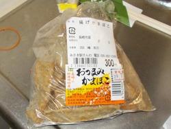 みさき駅さんわ03-2
