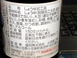 かき醤油01-2
