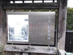 楠本正隆邸01-3