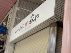 点(ともる)01