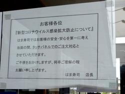 はま寿司時津店01-3