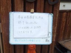 由庵04-2