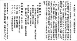 大村神社00-2