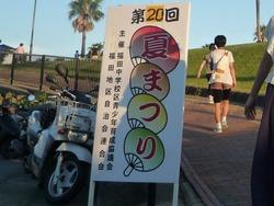 福田01-4