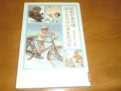 昭和本01