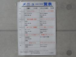 JA長崎02-2