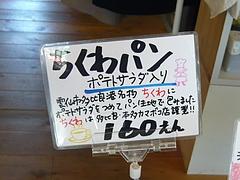 かせやカフェ04-1