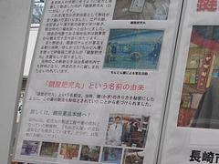 さるく見聞館03-2