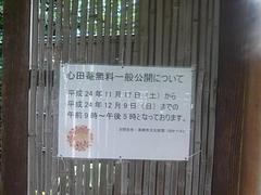 心田菴02-3