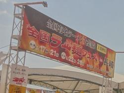 ラー麺フェス01