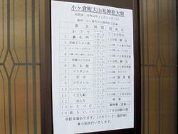 小ヶ倉くんち01-2
