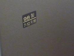 テレビ02-2