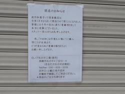 浜町閉店01