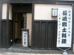 思案橋01-3