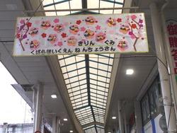 大村ひな祭り01-6