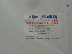 西友03-3