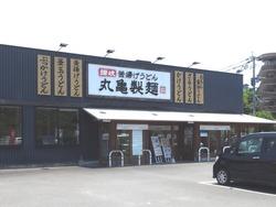丸亀製麺時津店01