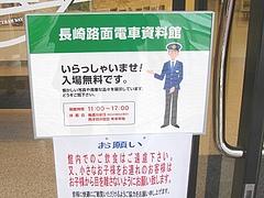 路面電車資料館02
