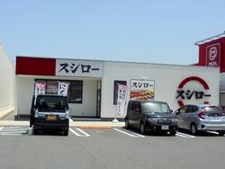 スシロー時津店01