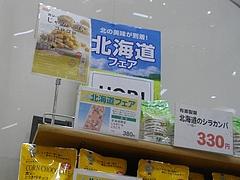 北海道フェア02-4