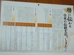 カレンダー01-2