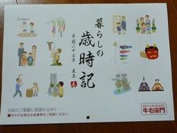 カレンダー01