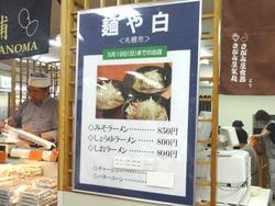 麺や白01-2