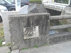 金堀町01-3