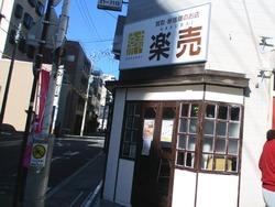 中通り01-2