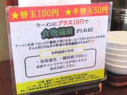 麺也オールウェイズ01-6