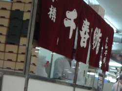 小樽物産展01-5