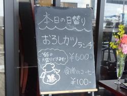 西洋亭01-4