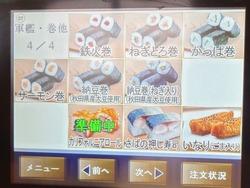 はま寿司時津01-5
