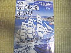 帆船まつり2011-01