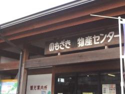 野母崎03-4