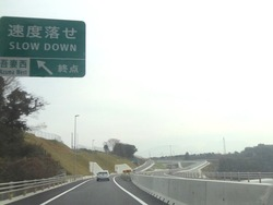 吾妻愛野バイパス01-5