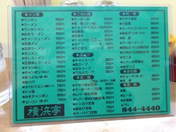 横浜亭02