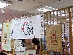 北海道展01-3