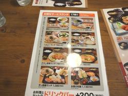 庄屋イオン大村店01-6