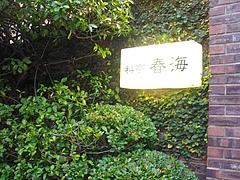 八坂町 春海01