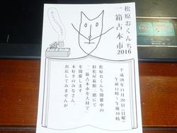 松原おくんち02-5