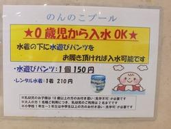 のんのこ温水センター02-3