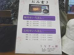 うなぎの桜02