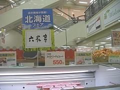 北海道フェア02-3
