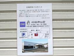大村中央商店街01-5