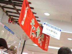 北海道物産展02-4