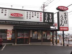 ウエスト大村店01