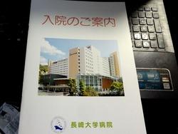 長崎大学病院02
